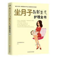 【二手书8成新】坐月子与新生儿护理全书 艾贝母婴研究中心 四川科技出版社