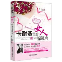 【二手书8成新】卡耐基写给女人的幸福箴言 [美] 卡耐基,巨基 中国商业出版社