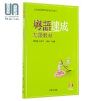 粤语速成:初级教材 香港商务印书 9789620719141 中国语言文字 进口