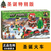 我的世界圣诞节圣诞老人驯鹿马车树屋雪人派对拼装乐高积木玩具 11028圣诞火车 圣诞特别版