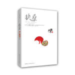 扶桑 9787561352045 严歌苓 陕西师范大学出版社