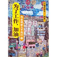 与自闭症儿子同行――为了工作,加油,[日]明石洋子, 洪波,华夏出版社,9787508072180