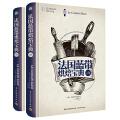 法国蓝带烘焙宝典(上下册)[精选套装]