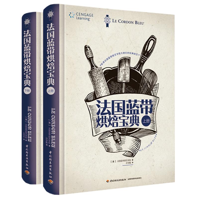 法国蓝带烘焙宝典(上下册)[精选套装] 法国蓝带厨艺学院经典必备教科书,全球31家蓝带学校共同完成,100多款经过数个世纪发展完善的经典配方,《法国蓝带西餐烹饪宝典》姐妹篇。