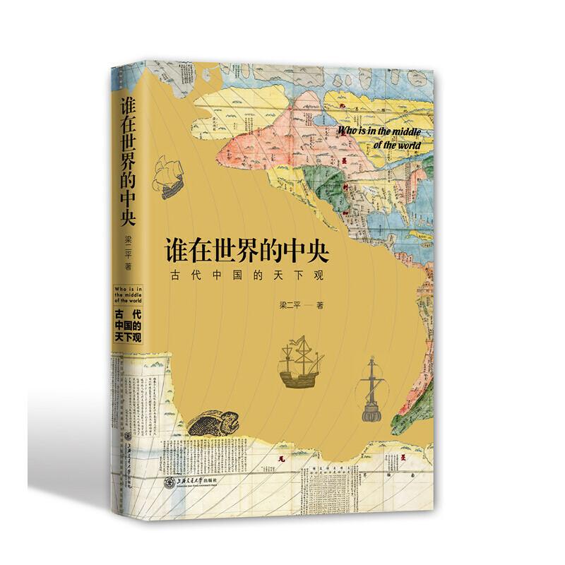 谁在世界的中央:古代中国的天下观一部别样的古代中国的成长史,关注古人对世界的认识以及*初的全球化进程。
