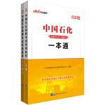中石油中石化中公2021中国石化招聘考试 一本通+全真题库 套装2册