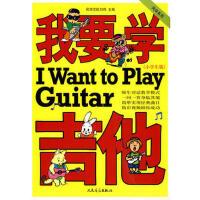 我要学吉他(小学生版)(单书版) 9787103032688