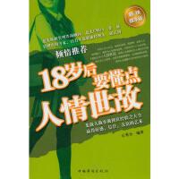 【正版二手书9成新左右】18岁后要懂点人情世故 石秀全著 中国华侨出版社