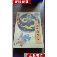 [旧书二手9成新]小李飞刀古龙作品集40:天涯明月刀 珍藏本 /古龙 珠海出版社