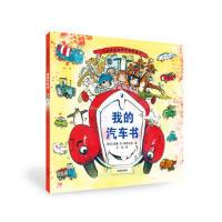 我的汽车书,[荷兰]哈曼范斯特拉登/文图 王芳/译,希望出版社,9787537971065