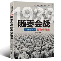 中国抗日战争-随枣会战(血染鄂西北)