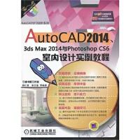 AutoCAD 2014、3ds Max 2014与Photoshop CS6室内设计实例教程
