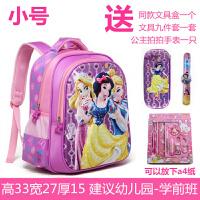 书包小学生童幼儿园可爱 苏菲亚公主1-3年级3岁5孩双肩包 白雪公主紫色小号 幼儿园