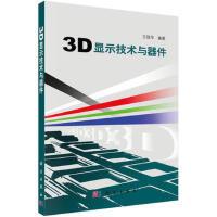 【旧书二手书9成新】3D显示技术与器件 王琼华 9787030306661 科学出版社