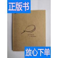 [二手旧书9成新]细节制胜_中粮人管理文集 /中粮集团《企业忠良》