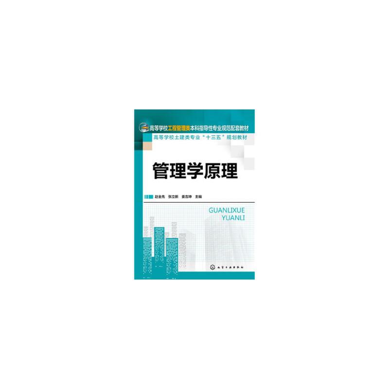 管理学原理(赵金先),赵金先,张立新,姜吉坤,化学工业出版社,9787122260758 【正版书籍,70%城市次日达】