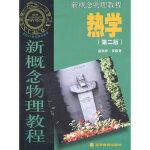 新概念物理教程:热学(第二版) 赵凯华,罗蔚茵 高等教育出版社 9787040176803