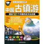 中国古镇游(第五版)(官方公布的181处中国历史文化名镇全收录,适合馆配、收藏。)