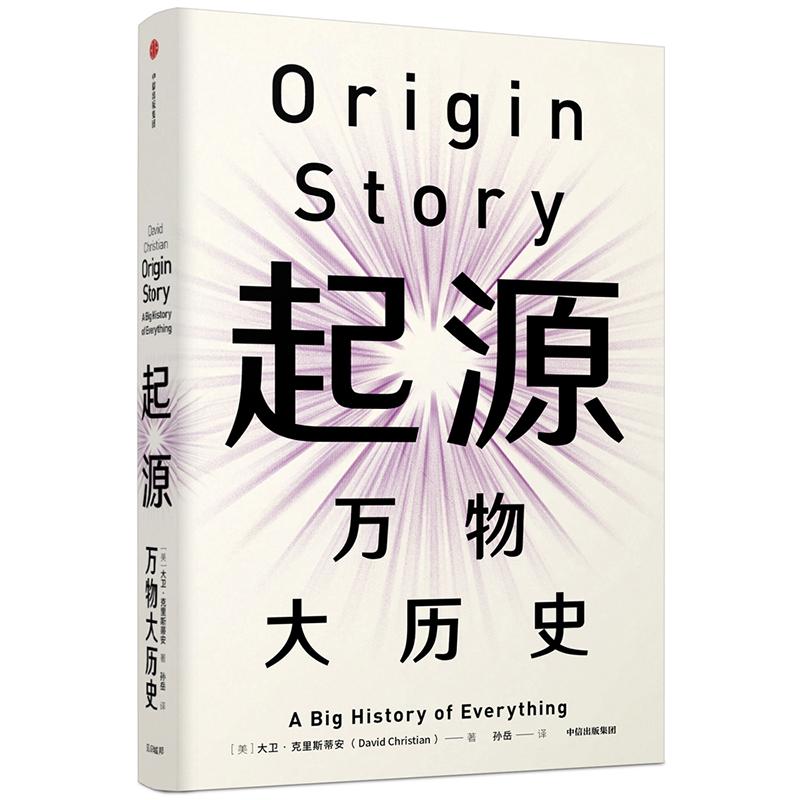起源:万物大历史 追问起源,就是追问存在的意义。融合科学和历史,讲述宇宙大爆炸至今的起源故事。比尔·盖茨推荐:终身学习者一定会喜欢这部万物大历史