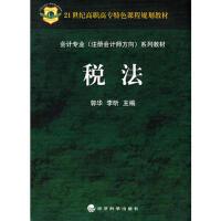税法(21世纪高职高专特色课程规划教材) 9787505871465