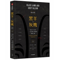 黑羊与灰鹰:巴尔干六百年(套装全3册)/一次苦难与希望的探索之旅 中信出版社