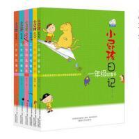 小屁孩日记(套装共6册) [7-14岁]