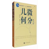 微分几何(第四版) 9787040235722 梅向明,黄敬之 高等教育出版社
