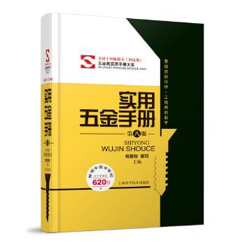 实用五金手册(第八版) 中国非常畅销的五金手册,畅销中国50余年,销售突破620万册