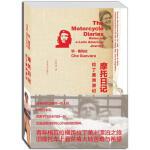 [正版图书-XTWX]新书--摩托日记:拉丁美洲游记 9787532752799 上海译文出版社 枫林苑图书专营店