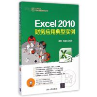 Excel2010财务应用典型实例(附光盘)/Office办公应用非常之旅