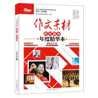 2020年作文素材时文精粹年度精华本(备考2021)