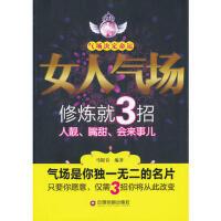 【二手书8成新】《女人气场修炼就3招》 马银春著 中国财富出版社
