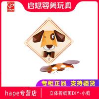 Hape立体折纸画DIY-小狗 创意早教 宝宝创意木制儿童益智玩具礼物