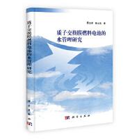 质子交换膜燃料电池的水管理研究,吴玉厚,陈士忠,科学出版社,9787030301833【正版书 放心购】