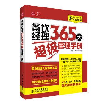 餐饮经理365天超级管理手册(pdf+txt+epub+azw3+mobi电子书在线阅读下载)