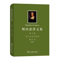 斯宾诺莎文集(第2卷):笛卡尔哲学原理 政治论(新版)