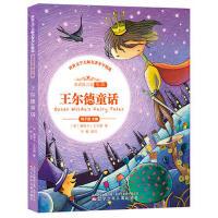 王尔德童话(新课标,包含《快乐王子》,豆瓣9.6高分推荐)