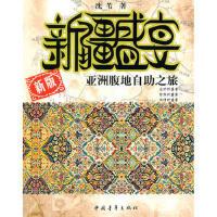 【二手书8成新】新疆盛宴---亚洲腹地自助之旅 沈苇 中国青年出版社
