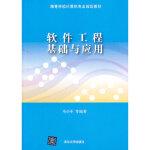 软件工程基础与应用(高等学校计算机专业规划教材) 马小军 等 清华大学出版社 9787302336624