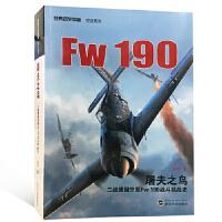 屠夫之鸟:二战德国空军Fw 190 战斗机战史 高智 武汉大学出版社 9787307202436 新华书店 正版保障