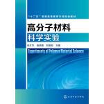 高分子材料科学实验(倪才华),倪才华,陈明清,刘晓亚,化学工业出版社,9787122239686