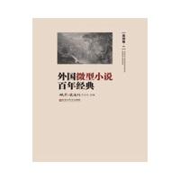 外国微型小说百年经典(美洲卷一)