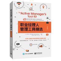 职业经理人管理工具精选(白金版)