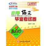 小学语文毕业考试卷(2020)