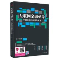 【正版二手书9成新左右】互联网金融革命:中国金融的颠覆与重建 余丰慧 中华工商联合出版社