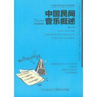 【正版二手书9成新左右】中国民间音乐概述(修订版 肖常纬刘小琴 西南师范大学出版社