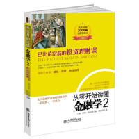 去梯言系列 从零开始读懂金融学2:巴比伦富翁的投资理财课 乔治・克拉森,斯凯恩 立信会计出版社