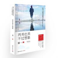 再美也美不过想象,耀一,湖南文艺出版社