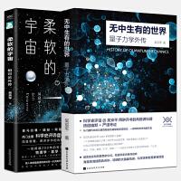 吴京平科学有故事系列:柔软的宇宙+无中生有的世界:量子力学外传(套装共2册)