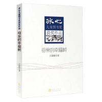 【95成新正版二手书旧书】冰心儿童图书奖获奖作品:母亲的幸福树 王海椿